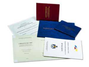 Удостоверения, зачетные книжки, свидетельства и пр.