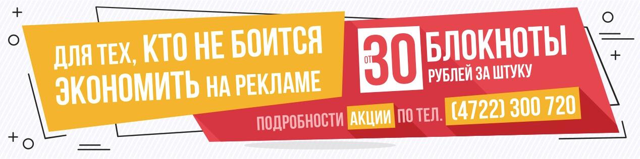 Блокноты от 30 рублей за штуку