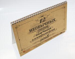 Уникальный крафтовый календарь-домик