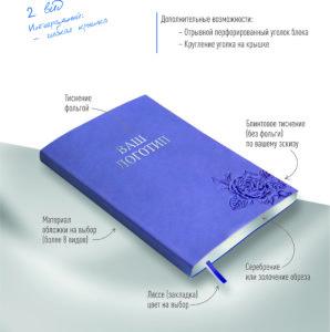Ежедневник — незаменимый и практичный корпоративный подарок